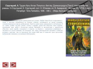 Стругацкий, А. Трудно быть богом; Попытка к бегству; Далекая радуга [Текст]: