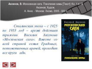 Аксенов, В. Московская сага. Поколение зимы [Текст]: Кн. 1-я / В. Аксенов; Ху