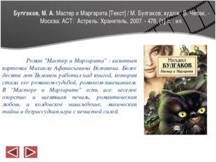 Булгаков, М. А. Мастер и Маргарита [Текст] / М. Булгаков; худож. В. Челак. -