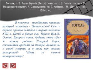 Гоголь, Н. В. Тарас Бульба [Текст]: повесть / Н. В. Гоголь; послесл. С. Машин