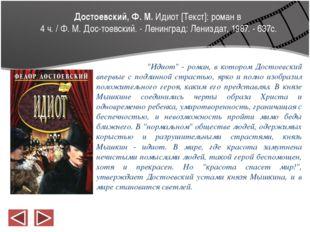 Достоевский, Ф. М. Идиот [Текст]: роман в  4 ч. / Ф. М. Дос-тоевский. - Ленин