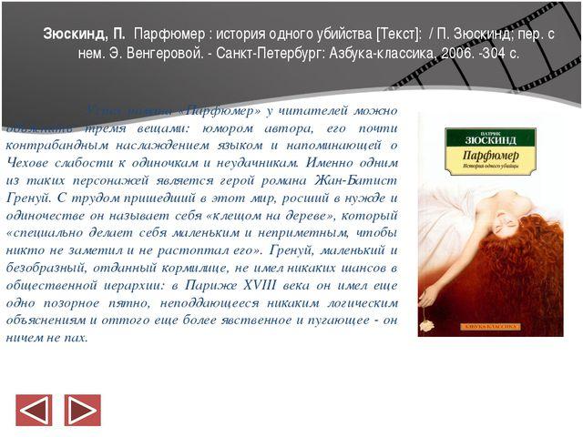 Зюскинд, П.  Парфюмер : история одного убийства [Текст]:  / П. Зюскинд; пер....