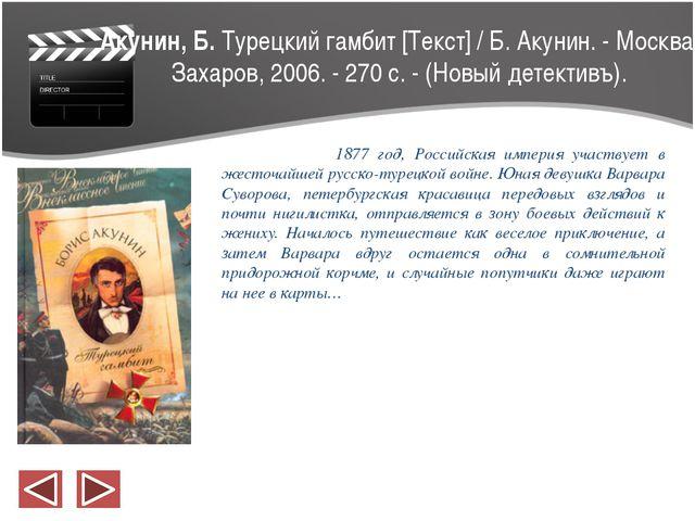 Акунин, Б. Турецкий гамбит [Текст] / Б. Акунин. - Москва: Захаров, 2006. - 27...