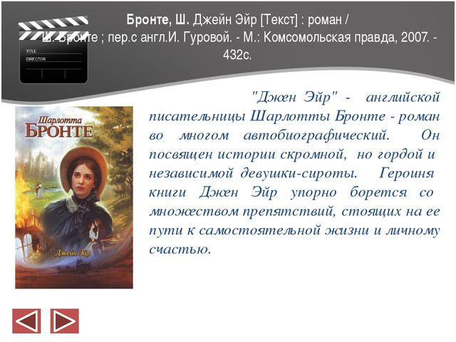 Бронте, Ш. Джейн Эйр [Текст] : роман /  Ш. Бронте ; пер.с англ.И. Гуровой. -...