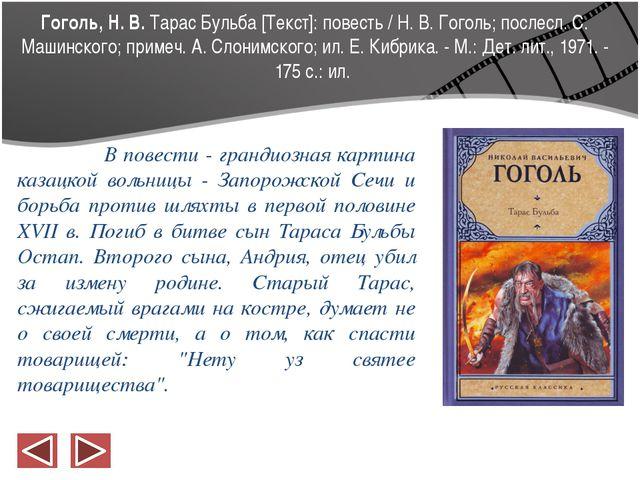Гоголь, Н. В. Тарас Бульба [Текст]: повесть / Н. В. Гоголь; послесл. С. Машин...