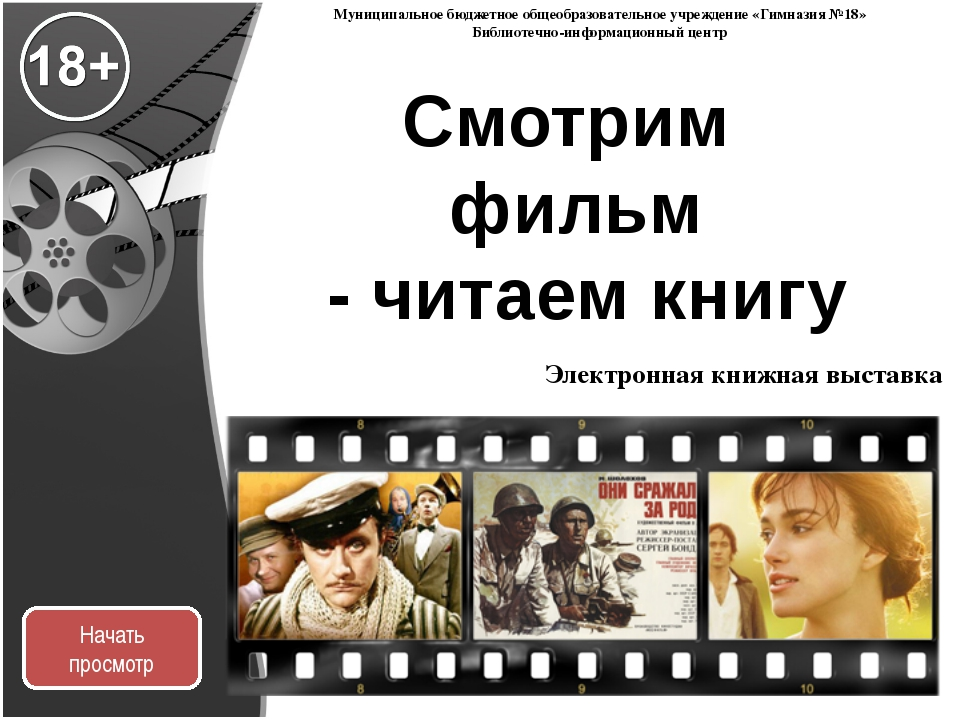 Смотрим  фильм  - читаем книгу Электронная книжная выставка