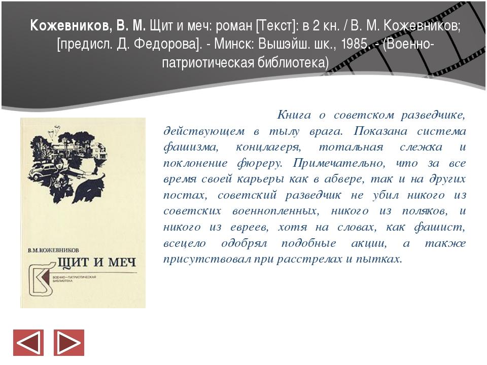 Кожевников, В. М. Щит и меч: роман [Текст]: в 2 кн. / В. М. Кожевников; [пред...