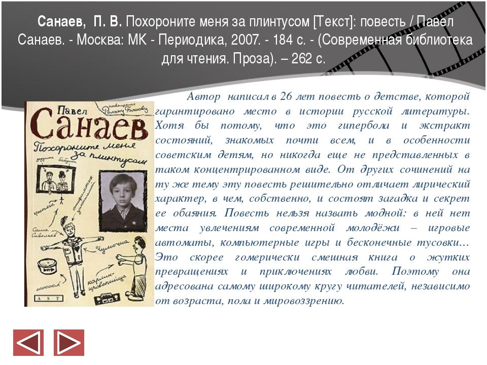 Санаев,  П. В. Похороните меня за плинтусом [Текст]: повесть / Павел  Санаев....