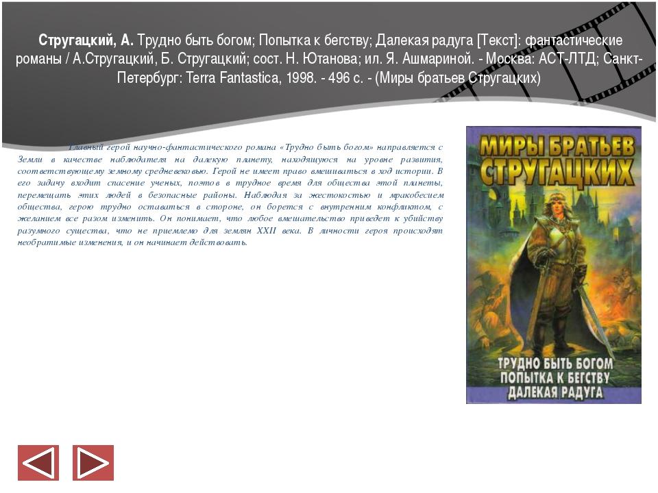 Стругацкий, А. Трудно быть богом; Попытка к бегству; Далекая радуга [Текст]:...