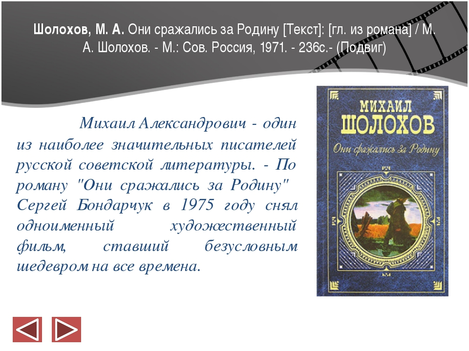 Шолохов, М. А. Они сражались за Родину [Текст]: [гл. из романа] / М. А. Шолох...