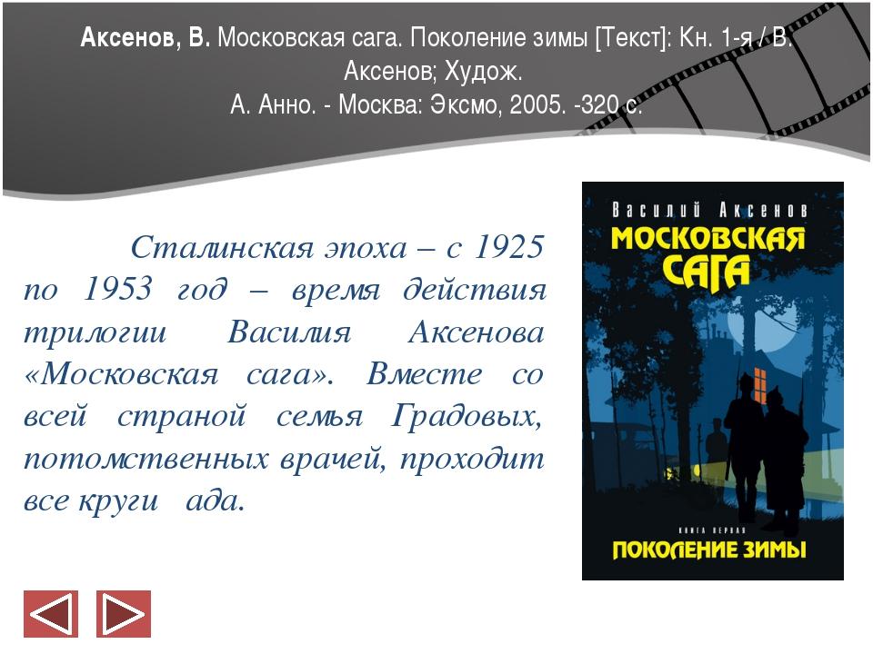 Аксенов, В. Московская сага. Поколение зимы [Текст]: Кн. 1-я / В. Аксенов; Ху...