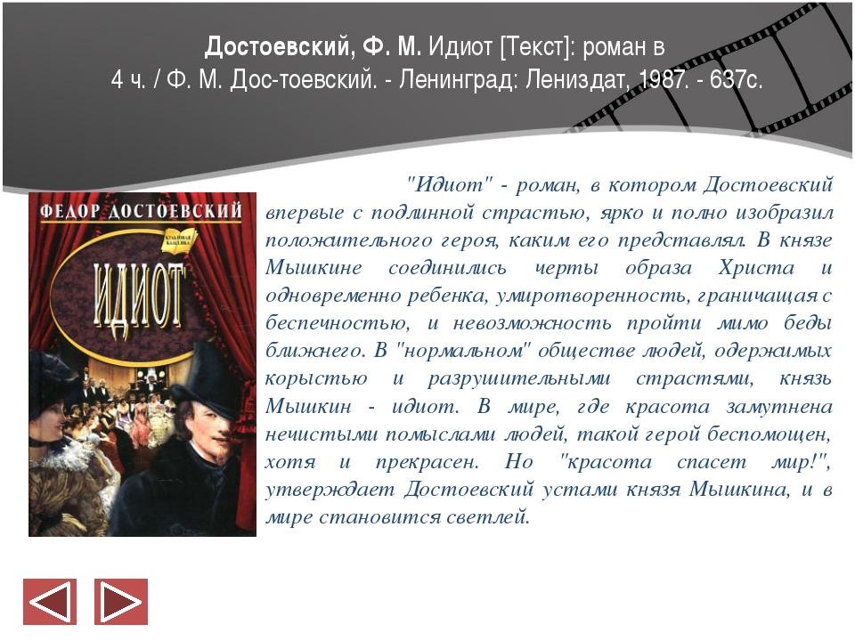 Достоевский, Ф. М. Идиот [Текст]: роман в  4 ч. / Ф. М. Дос-тоевский. - Ленин...