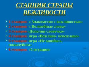 СТАНЦИИ СТРАНЫ ВЕЖЛИВОСТИ 1 станция: « Знакомство с вежливостью» 2 станция: «