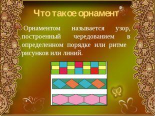 Что такое орнамент Орнаментом называется узор, построенный чередованием в оп