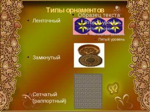 Типы орнаментов Ленточный Замкнутый Сетчатый (раппортный)