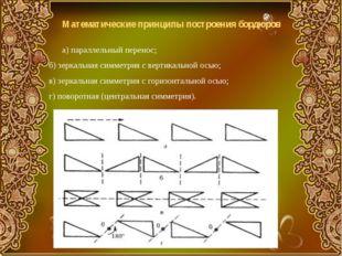 Математические принципы построения бордюров а) параллельный перенос; б) зерка