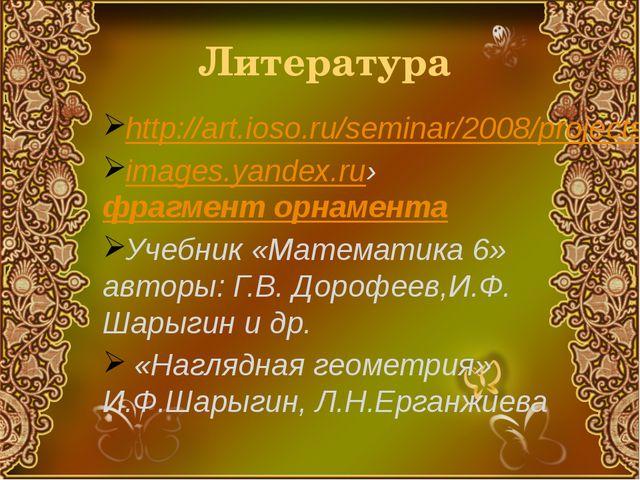 Литература http://art.ioso.ru/seminar/2008/projects7/ornament/Ornament1.htm i...