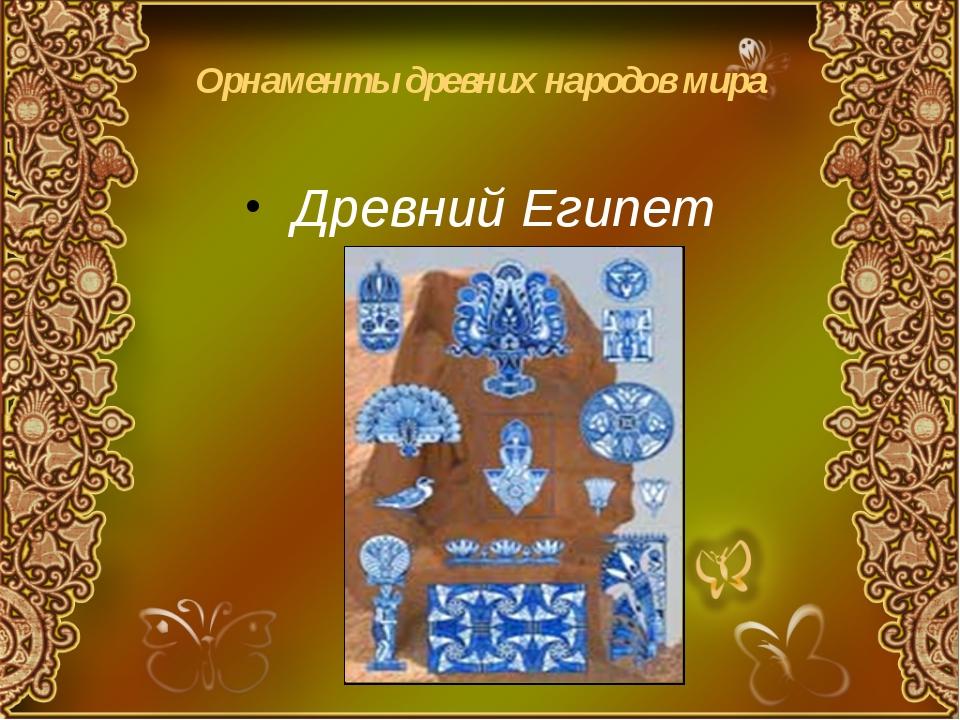 Орнаменты древних народов мира Древний Египет
