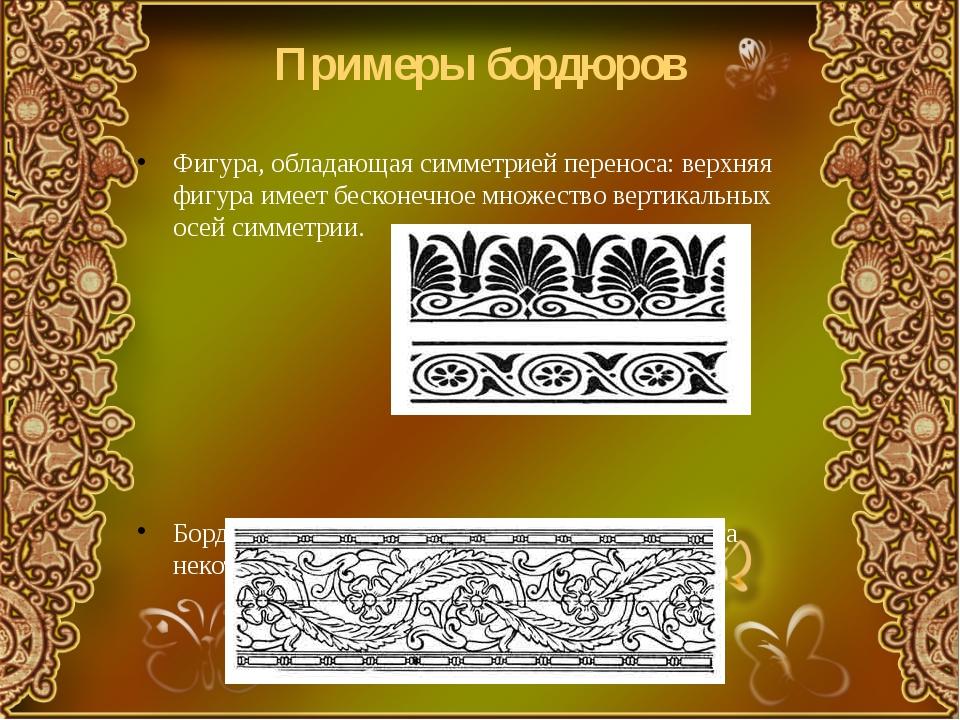 Примеры бордюров Фигура, обладающая симметрией переноса: верхняя фигура имеет...