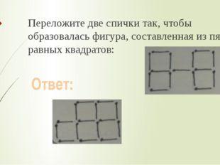 Переложите две спички так, чтобы образовалась фигура, составленная из пяти ра