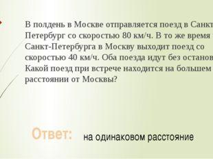 В полдень в Москве отправляется поезд в Санкт-Петербург со скоростью 80 км/ч.