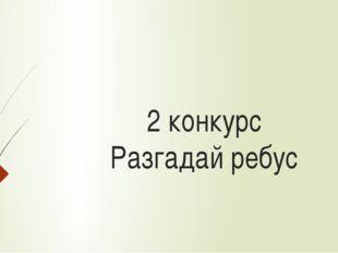 2 конкурс Разгадай ребус