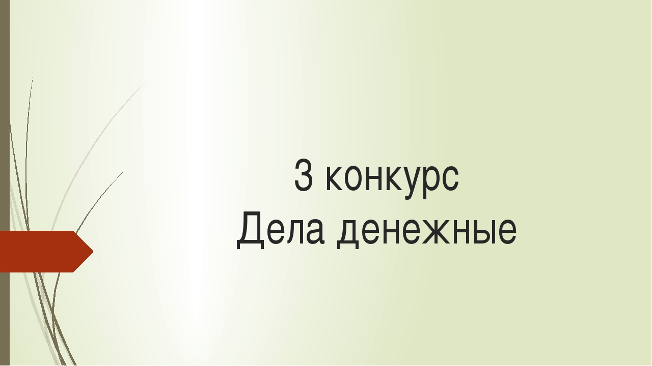 3 конкурс Дела денежные