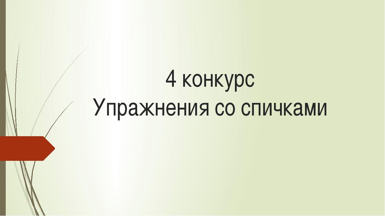 4 конкурс Упражнения со спичками