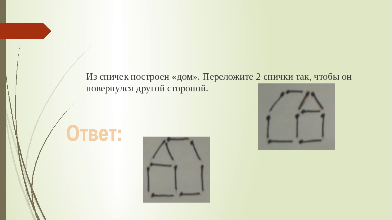 Из спичек построен «дом». Переложите 2 спички так, чтобы он повернулся друго...