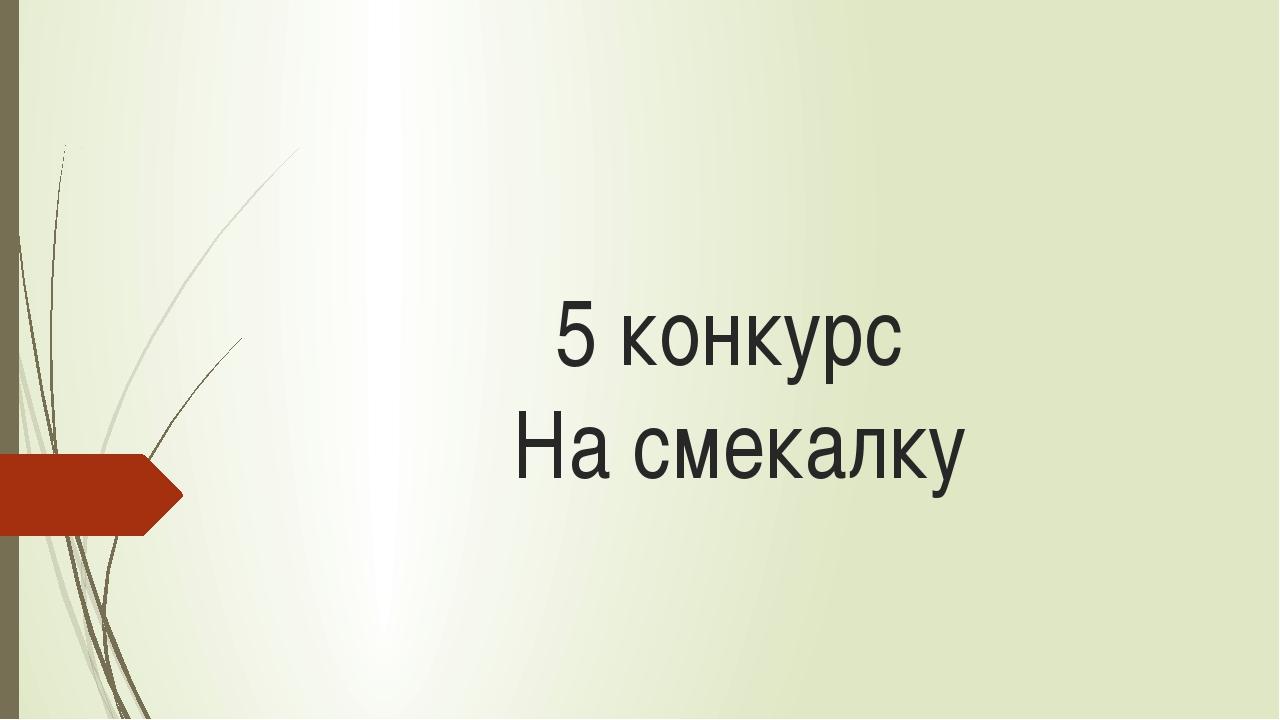 5 конкурс На смекалку