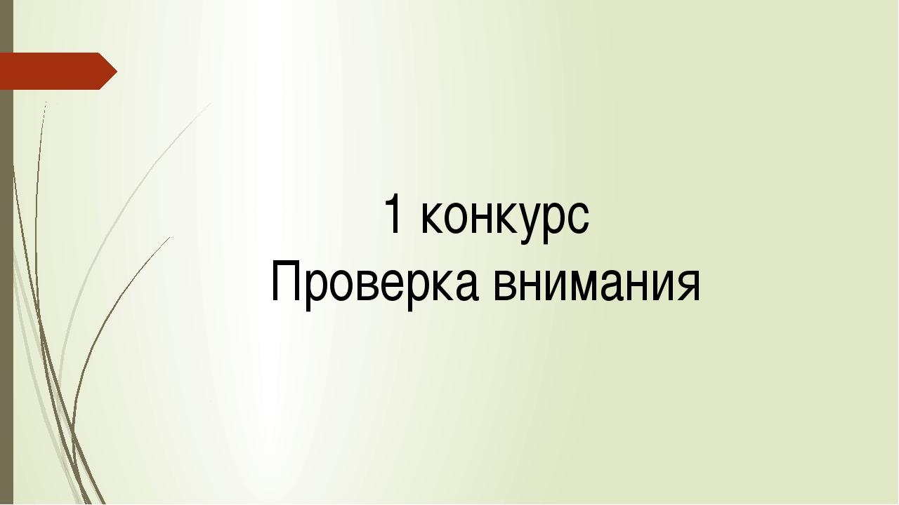 1 конкурс Проверка внимания