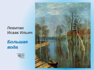 Левитан Исаак Ильич Большая вода