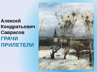 Алексей Кондратьевич Саврасов ГРАЧИ ПРИЛЕТЕЛИ