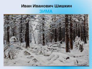 Иван Иванович Шишкин ЗИМА