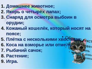 Домашнее животное; Якорь о четырёх лапах; Снаряд для осмотра выбоин в орудии;