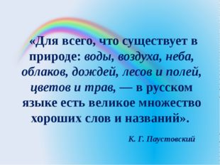 «Для всего, что существует в природе: воды, воздуха, неба, облаков, дождей,