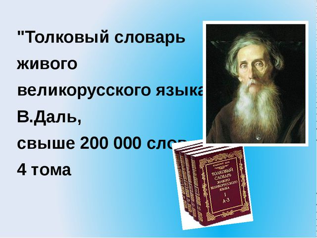 """""""Толковый словарь живого великорусского языка"""", В.Даль, свыше 200 000 слов,..."""