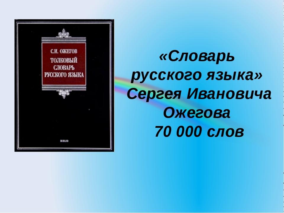 «Словарь русского языка» Сергея Ивановича Ожегова 70 000 слов
