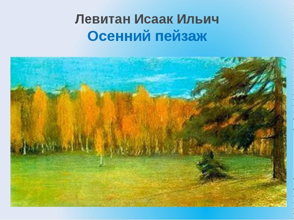 Левитан Исаак Ильич Осенний пейзаж