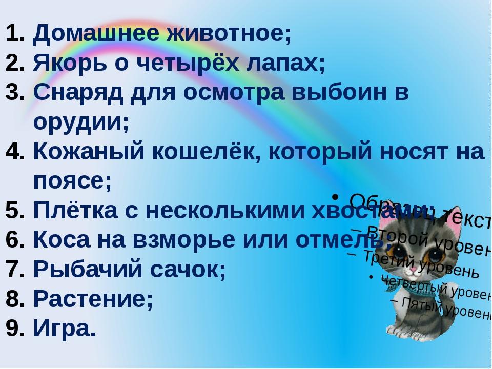 Домашнее животное; Якорь о четырёх лапах; Снаряд для осмотра выбоин в орудии;...