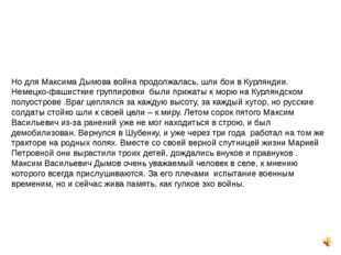 Но для Максима Дымова война продолжалась, шли бои в Курляндии. Немецко-фашист