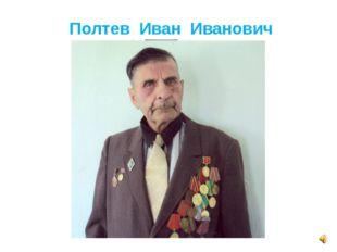 Полтев Иван Иванович