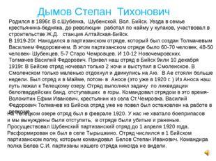Родился в 1896г. В с.Шубенка, Шубенской. Вол. Бийск. Уезда в семье крестьянин