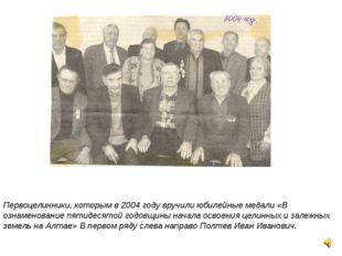 Первоцелинники, которым в 2004 году вручили юбилейные медали «В ознаменование
