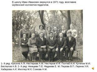 В школу Иван Иванович вернулся в 1971 году, возглавив Шубенский коллектив пед