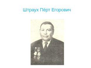Штраух Пёрт Егорович