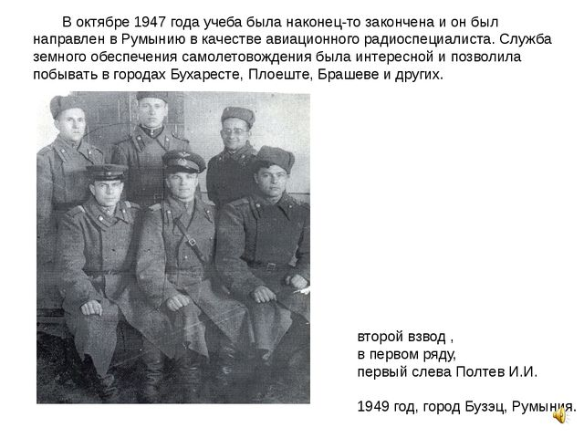 В октябре 1947 года учеба была наконец-то закончена и он был направлен в Рум...