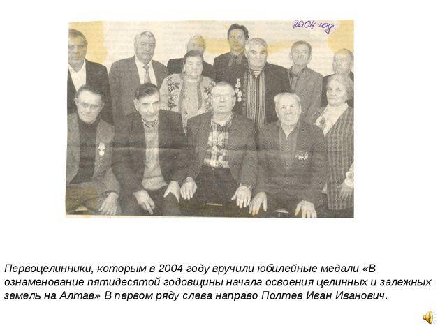 Первоцелинники, которым в 2004 году вручили юбилейные медали «В ознаменование...