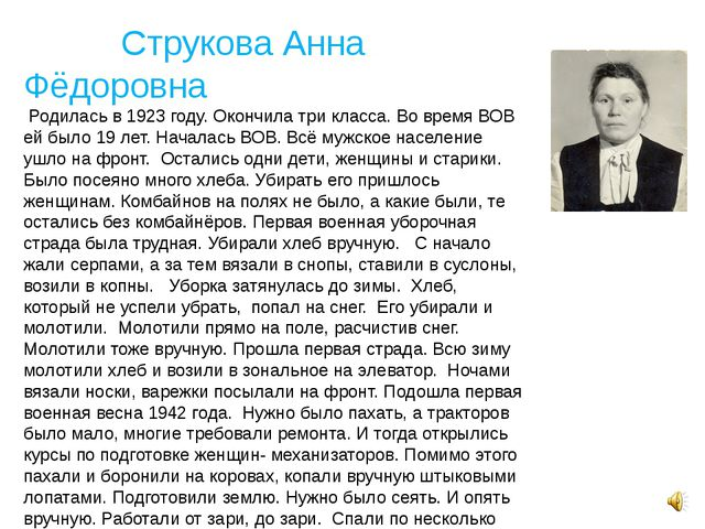 Струкова Анна Фёдоровна Родилась в 1923 году. Окончила три класса. Во время...