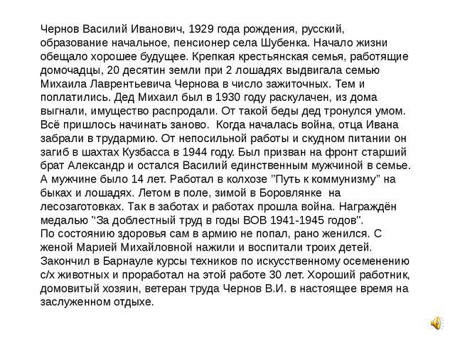 Чернов Василий Иванович, 1929 года рождения, русский, образование начальное,...